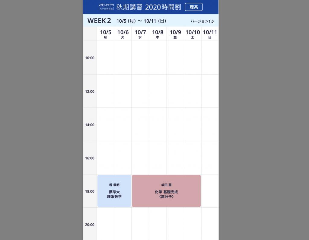スタサプ秋期講習,2020,時間割,理系