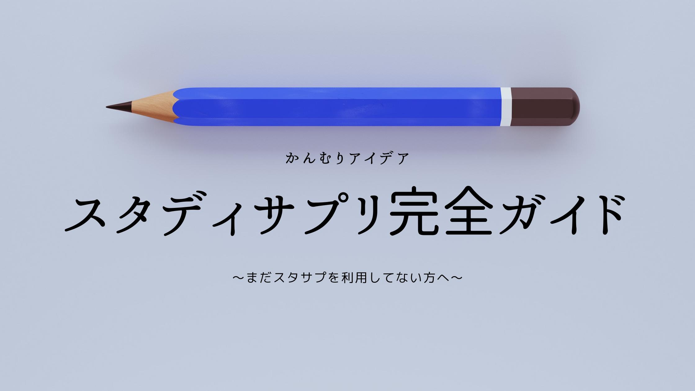 スタディサプリ完全ガイド【スタディサプリをこれから申し込む人のために】