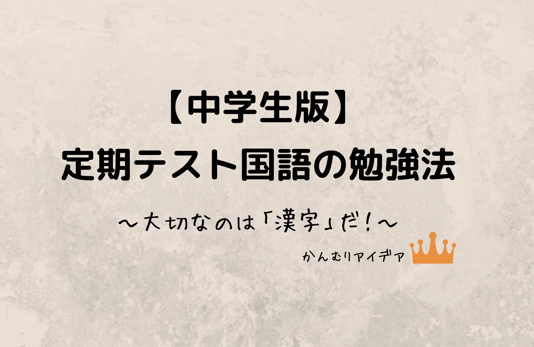 【中学生版】国語の勉強法は漢字が命 定期テスト対策の「やること」