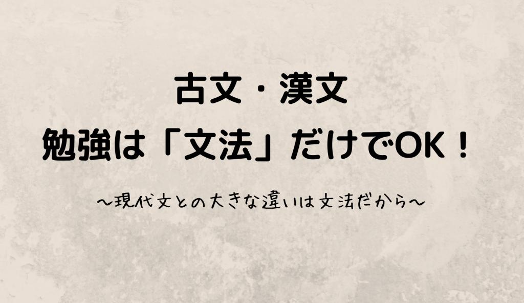 中学生の国語勉強法 古文・漢文は文法だけ覚えればOK!