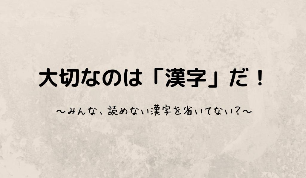 中学生の国語勉強法 大切なのは漢字の勉強