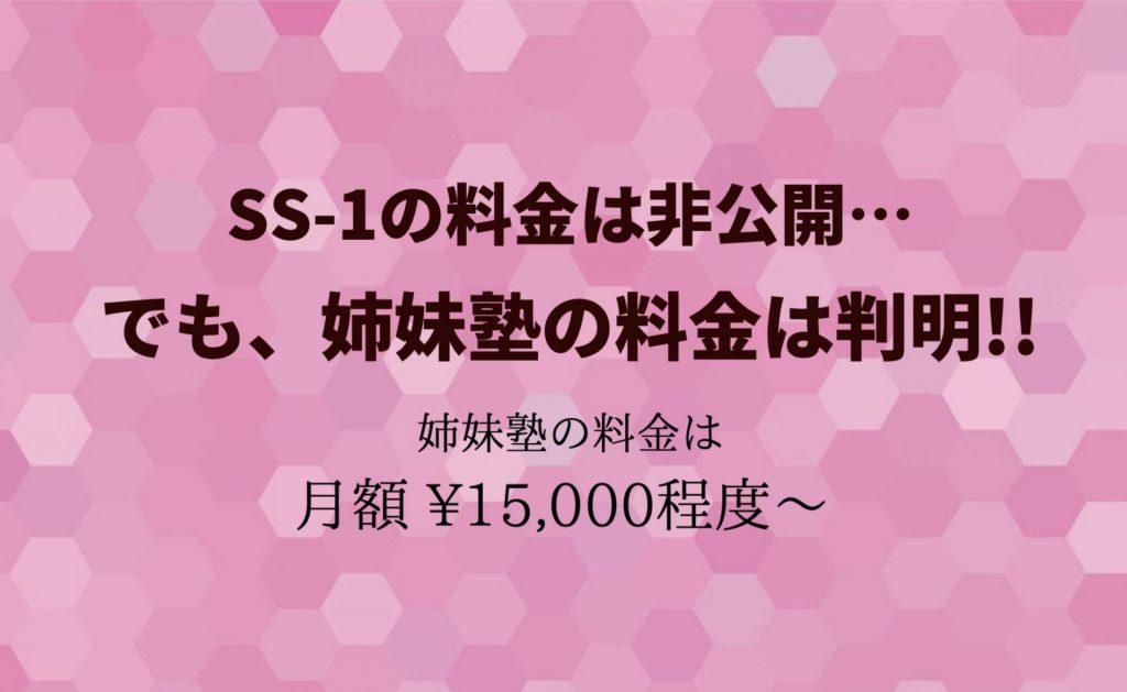 【SS-1】の料金は非公開、でも姉妹塾の参考料金は判明