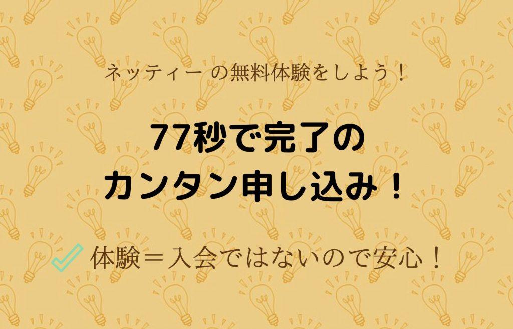ネッティー(Netty)の料金が2万円も浮く!無料体験を申し込もう