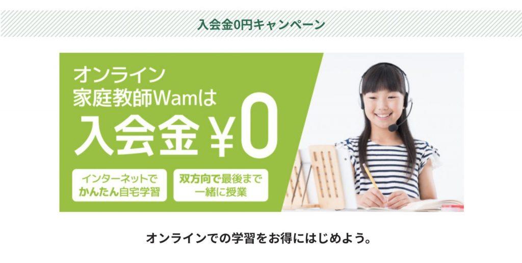 Wamの入会金オフキャンペーン