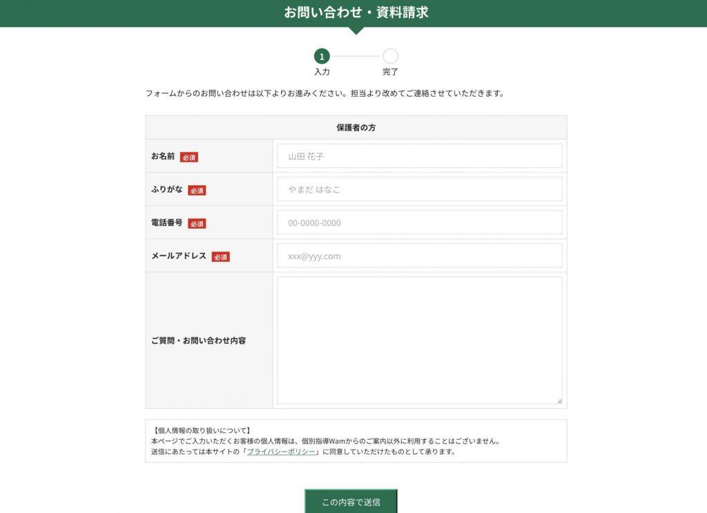 Wamで無料資料請求をする方法