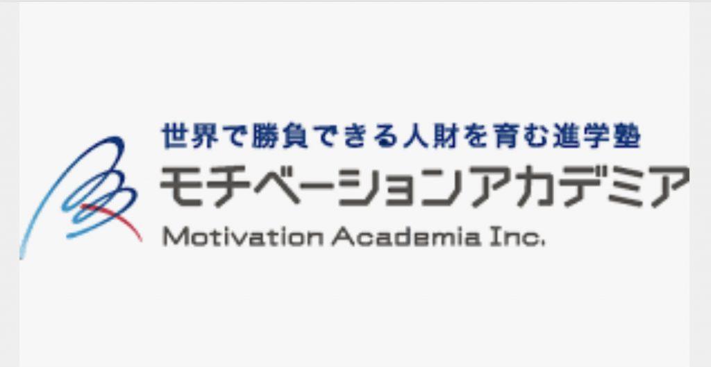 比較対象⑥ モチベーションアカデミア(参考差額は¥5,200〜)