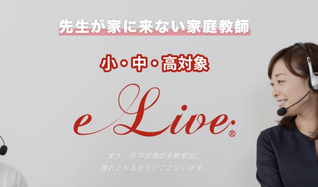 不登校の生徒さんにおすすめのオンライン家庭教師② e-live